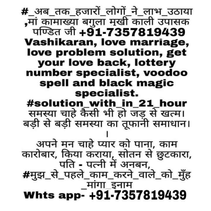 🔯4 दिसंबर का राशिफल/पंचांग🌙 - # _ अब _ तक _ हजारों लोगों ने लाभ उठाया मां कामाख्या बगुला मुखी काली उपासक पण्डित जी + 91 - 7357819439 Vashikaran , love marriage , love problem solution , get your love back , lottery number specialist , voodoo spell and black magic specialist . # solution _ with _ in _ 21 _ hour समस्या चाहे कैसी भी हो जड़ से खत्म । बड़ी से बड़ी समस्या का तूफानी समाधान । अपने मन चाहे प्यार को पाना , काम कारोबार , किया कराया , सोतन से छुटकारा , पति - पत्नी में अनबन , # मुझ _ से _ पहले _ काम _ करने _ वाले _ को _ मुँह _ _ _ _ मांगा इनाम whts app - + 91 - 7357819439 - ShareChat