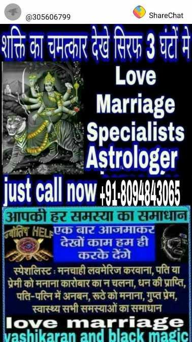 🔯4 दिसंबर का राशिफल/पंचांग🌙 - @ 305606799 ShareChat शक्ति का चमत्कार देखे सिरप 3 घंटों में Love Marriage Specialists Astrologer just call now + 91 - 3094843065 आपकी हर समस्या का समाधान योतिष HEL एक बार आजमाकर देखों काम हम ही करके देंगे स्पेशलिस्ट : मनचाही लवमेरिज करवाना , पति या प्रेमी को मनाना कारोबार का न चलना , धन की प्राप्ति ,   पति - पत्नि में अनबन , रूठे को मनाना , गुप्त प्रेम , स्वास्थ्य सभी समस्याओं का समाधान love marriage vashikaran and black magic - ShareChat