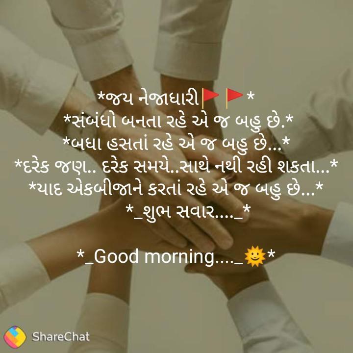 💐 શુભ શનિવાર - * જય નેજાધારી   * * સંબંધો બનતા રહે એ જ બહુ છે . * * બધા હસતાં રહે એ જ બહુ છે . . . * * દરેક જણ . . દરેક સમયે . . સાથે નથી રહી શકતા . . . * * યાદ એકબીજાને કરતાં રહે એ જ બહુ છે . . . * * _ શુભ સવાર . . . . _ * * _ Good morning . . . . _ * ShareChat - ShareChat