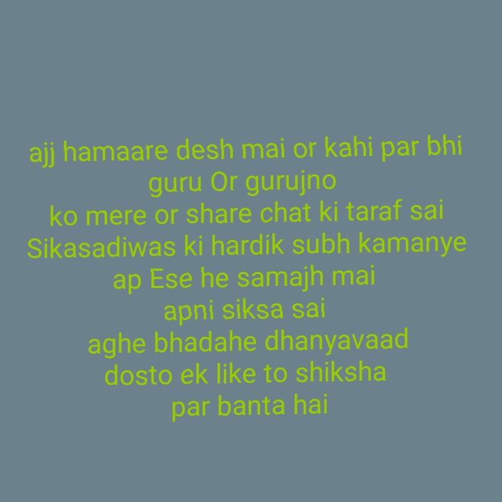 📚 राष्ट्रीय शिक्षा दिवस - ajj hamaare desh mai or kahi par bhi guru Or gurujno ko mere or share chat ki taraf sai Sikasadiwas ki hardik subh kamanye ap Ese he samajh mai apni siksa sai aghe bhadahe dhanyavaad dosto ek like to shiksha par banta hai - ShareChat
