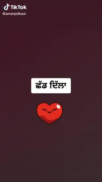 💖 ਦਿਲ ਦੇ ਜਜਬਾਤ - ShareChat