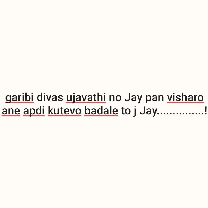 👨🌾 આંતરરાષ્ટ્રીય ગરીબી નાબૂદી દિવસ - garibi divas ujavathi no Jay pan visharo ane apdi kutevo badale to j Jay . . . . . . . . . . . . . . . ! - ShareChat