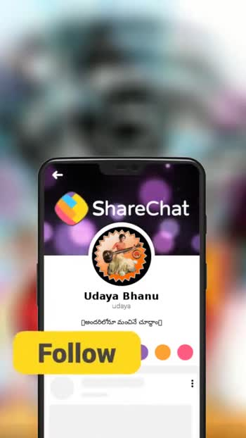 👫 బంధం - ShareChat