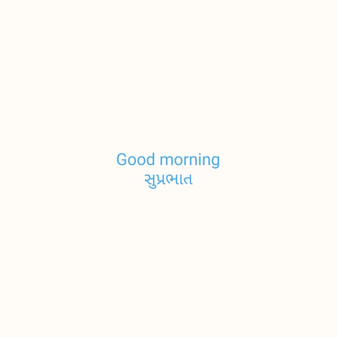 શુભ - Good morning સુપ્રભાત - ShareChat