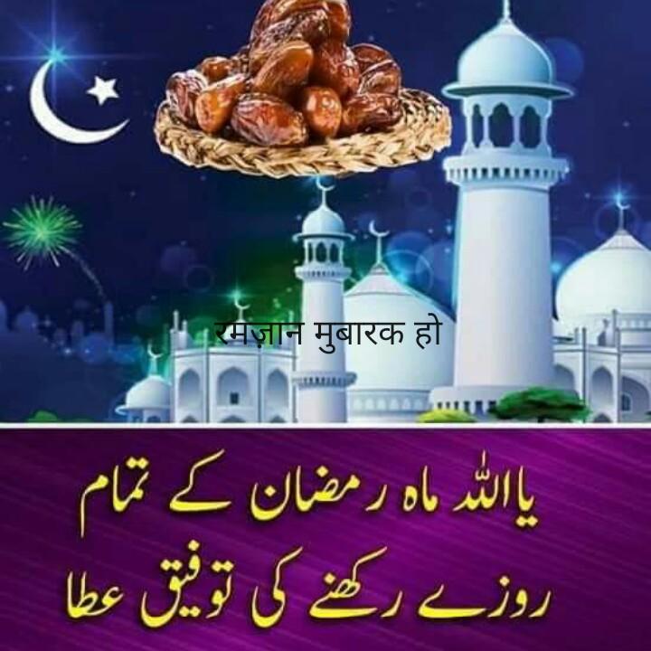 रमज़ान मुबारक - मज़ान मुबारक हो یا اللہ ماہ رمضان کے تمام روزے رکھنے کی توفیق عطا - ShareChat