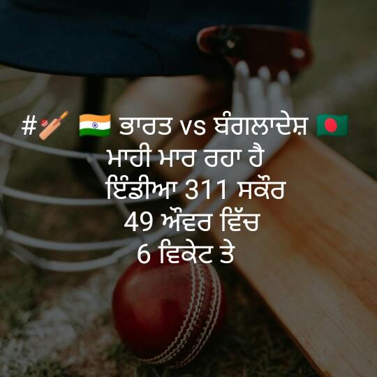🏏 🇮🇳 ਭਾਰਤ vs ਬੰਗਲਾਦੇਸ਼ 🇧🇩 - # ਭਾਰਤ vs ਬੰਗਲਾਦੇਸ਼ ਮਾਹੀ ਮਾਰ ਰਹਾ ਹੈ । ਇੰਡੀਆ 311 ਸਕੌਰ 49 ਔਵਰ ਵਿੱਚ 6 ਵਿਕੇਟ ਤੇ - ShareChat