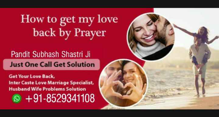 🔯6 दिसंबर का राशिफल/पंचांग🌙 - How to get my love back by Prayer Pandit Subhash Shastri Ji Just One Call Get Solution Get Your Love Back , Inter Caste Love Marriage Specialist , Husband Wife Problems Solution + 91 - 8529341108 - ShareChat