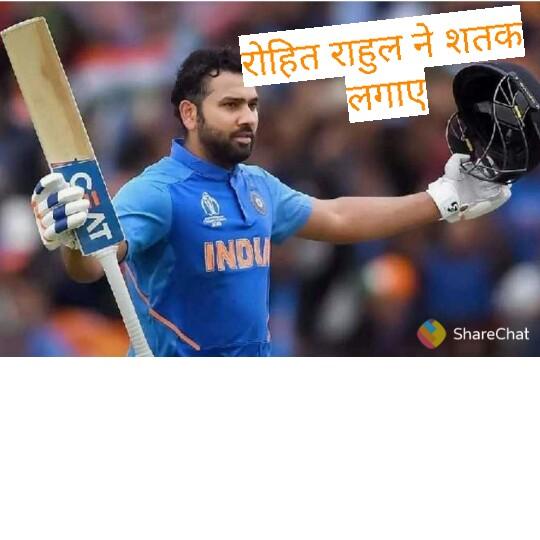 🌷शुभ बुधवार - रोहित राहुल ने शतक LV INOV ShareChat - ShareChat