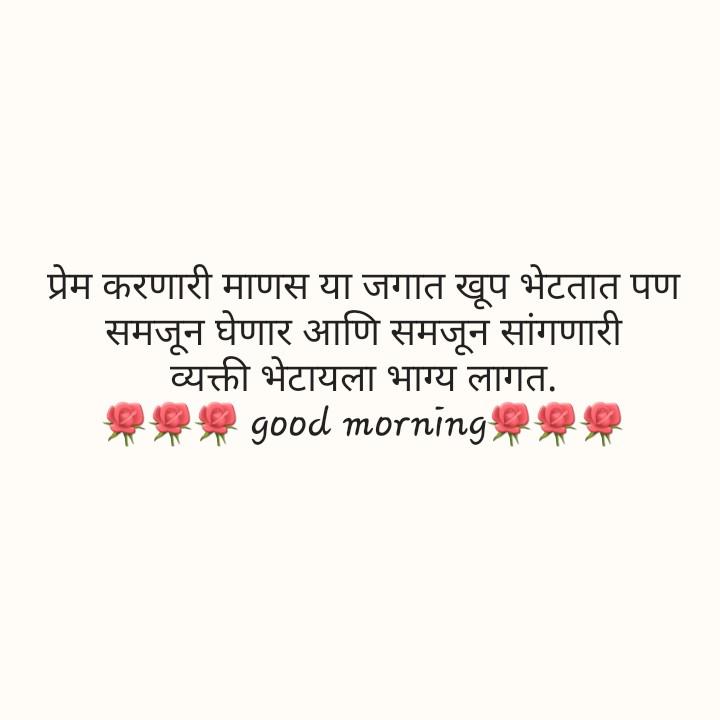 🏘 मेरा शहर / गाँव - प्रेम करणारी माणस या जगात खूप भेटतात पण समजून घेणार आणि समजून सांगणारी व्यक्ती भेटायला भाग्य लागत . PPP good morningPPR - ShareChat