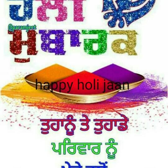 🅱️ ਹੋਲੀ Name art - @ paramjeet gਰਨ happy holi jaan ਤੁਹਾਨੂੰ ਤੇ ਤੁਹਾਡੇ ਪਰਿਵਾਰ ਨੂੰ - ShareChat
