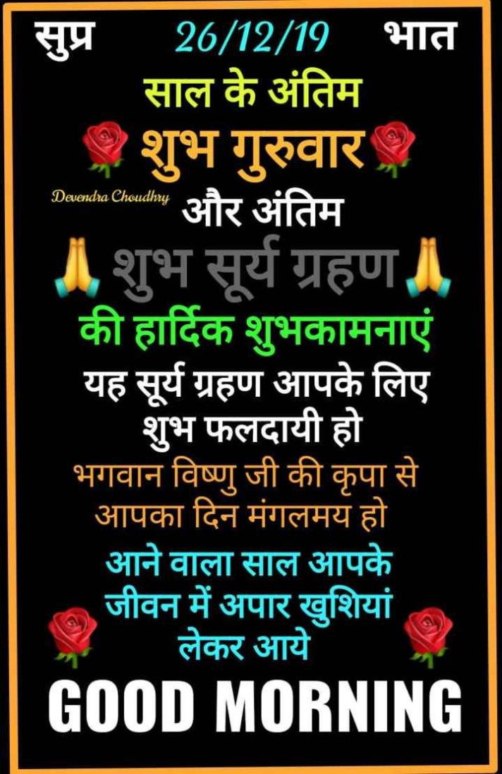 💐 શુભ શુક્રવાર - | सुप्र 26 / 12 / 19 भात साल के अंतिम शुभ गुरुवार , Daventna Choudhary 3 zifah शुभ सूर्य ग्रहण की हार्दिक शुभकामनाएं यह सूर्य ग्रहण आपके लिए _ _ _ शुभ फलदायी हो भगवान विष्णु जी की कृपा से आपका दिन मंगलमय हो आने वाला साल आपके जीवन में अपार खुशियां लेकर आये GOOD MORNING - ShareChat