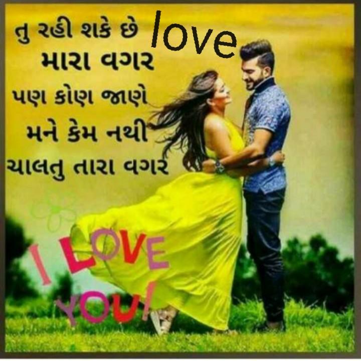 🌹 I Love You - તે રહી શકે છે love મારા વગર પણ કોણ જાણે મને કેમ નથી ચાલતુ તારા વગર - COV SA : A - ShareChat