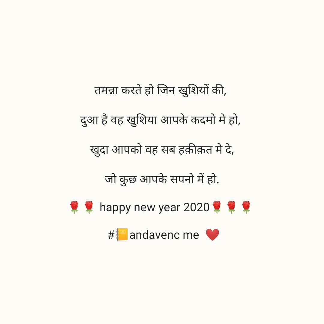 new year 2020 rbi - तमन्ना करते हो जिन खुशियों की , दुआ है वह खुशिया आपके कदमो मे हो , खुदा आपको वह सब हक़ीक़त मे दे , जो कुछ आपके सपनो में हो . happy new year 2020 . . # andavenc me - ShareChat