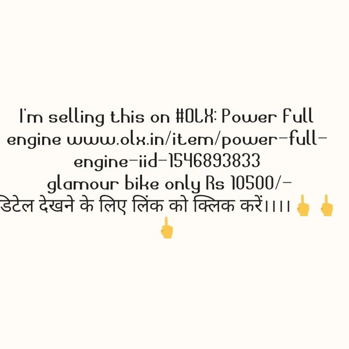 📰 19 નવેમ્બરનાં સમાચાર - I ' m selling this on # OLX : Power full engine www . olx . in / item / power - full engine - id - 1546893833 _ _ _ glamour bike only Rs 10500 / डेटेल देखने के लिए लिंक को क्लिक करें । । । । . - ShareChat