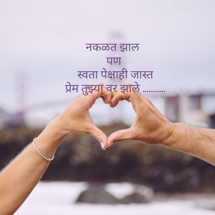 ❤️I Love U व्हिडीओ - नकळत झाल पण स्वता पेक्षाही जास्त प्रेम तुझ्या वर झाले - ShareChat