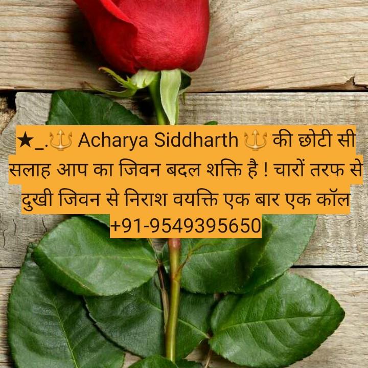 🎖️ਸ਼ੇਅਰਚੈਟ top creator - ਅਕਤੂਬਰ🥇 - ★ _ . Acharya Siddharth v की छोटी सी - सलाह आप का जिवन बदल शक्ति है ! चारों तरफ से दुखी जिवन से निराश वयक्ति एक बार एक कॉल + 91 - 9549395650 - ShareChat