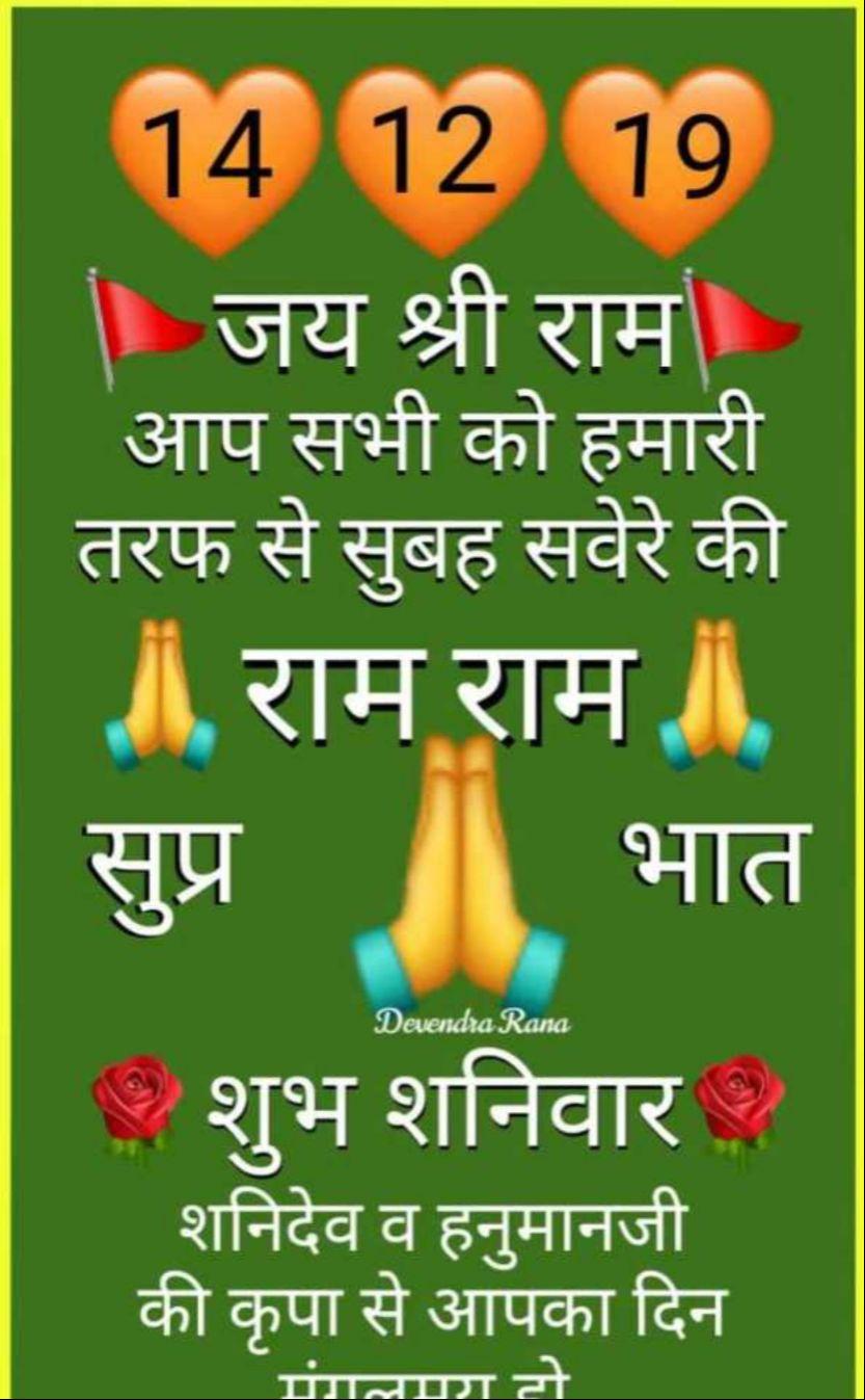 🌷शुभ शनिवार - 14 12 19 | जय श्री राम आप सभी को हमारी तरफ से सुबह सवेरे की राम राम सुप्रभात Devendra Rana शुभ शनिवार शनिदेव व हनुमानजी की कृपा से आपका दिन लाग टो - ShareChat