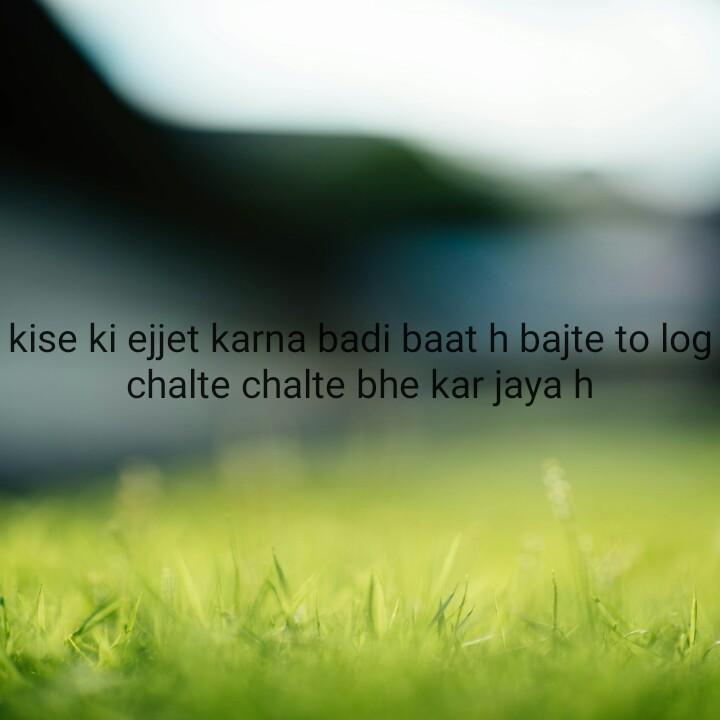 📺 TV सीरीयल और नाटक - kise ki ejjet karna badi baat h bajte to log chalte chalte bhe kar jaya h - ShareChat