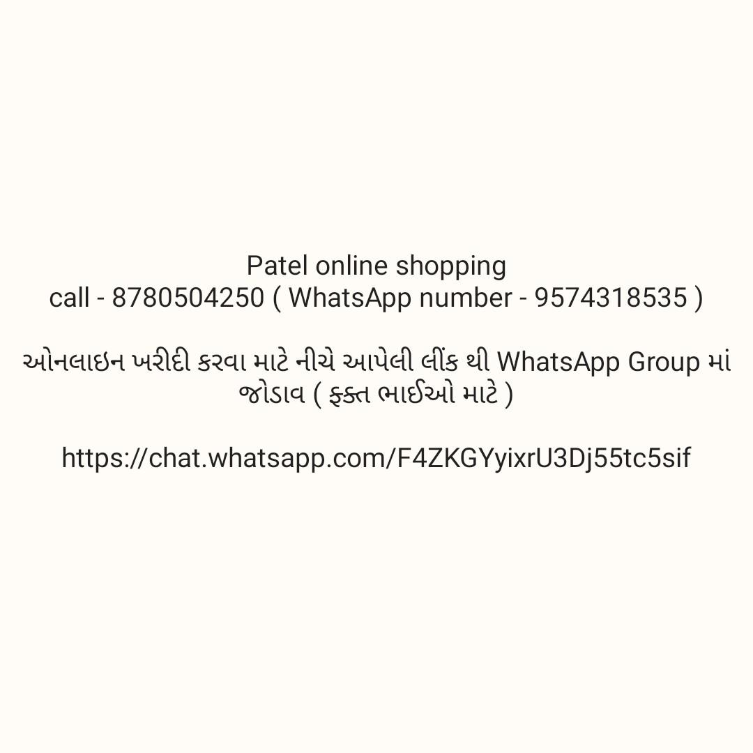 online shopping - Patel online shopping call - 8780504250 ( WhatsApp number - 9574318535 ) ઓનલાઇન ખરીદી કરવા માટે નીચે આપેલી લીંક થી WhatsApp Group માં જોડાવ ( ક્ત ભાઈઓ માટે ) https : / / chat . whatsapp . com / F4ZKGYyixrU3Dj55tc5sif - ShareChat