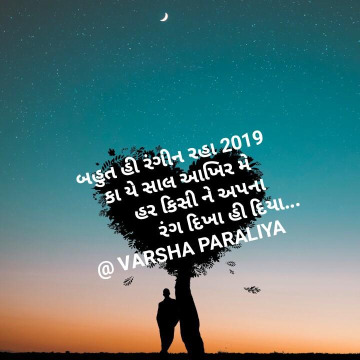👋 ગુડ બાય : 2019 😥 - બહુત હી રંગીન રહા 2019 ' કા યે સાલ આખિર મે ' હર કિસી ને અપના ' રંગ દિખા હી દિયા . . . @ VARSHA PARALIYA - ShareChat
