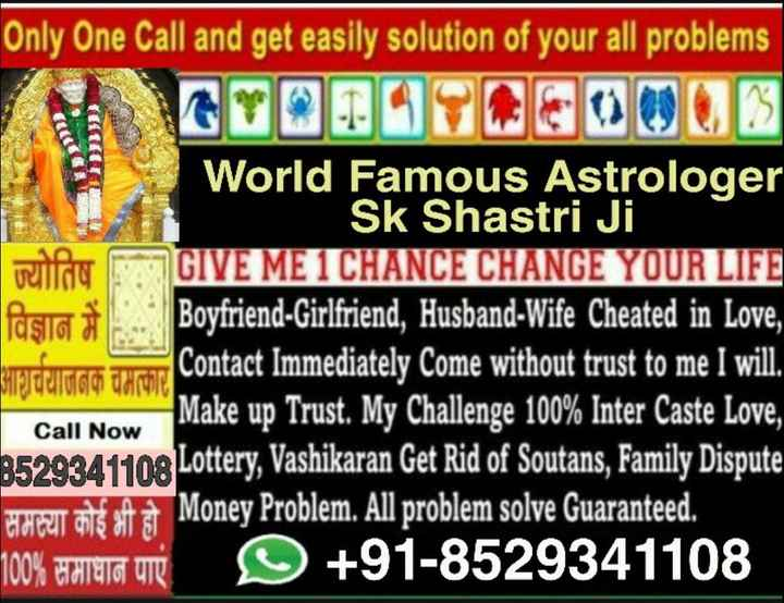 🔯9 दिसंबर का राशिफल/पंचांग🌙 - Only One Call and get easily solution of your all problems World Famous Astrologer Sk Shastri Ji wilde 577 GIVE ME 1 CHANCE CHANGE YOUR LIFE Paşca de Boyfriend - Girlfriend , Husband - Wife Cheated in Love , Teatro Contact Immediately Come without trust to me I will . Make up Trust . My Challenge 100 % Inter Caste Love , Call Now B529341108 Lottery , Vashikaran Get Rid of Soutans , Family Dispute G ots at Money Problem . All problem solve Guaranteed . 100 % Haveta u 9 + 91 - 8529341108 - ShareChat