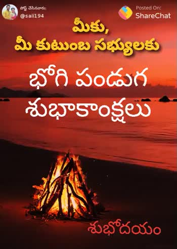 happy bhogi - ShareChat