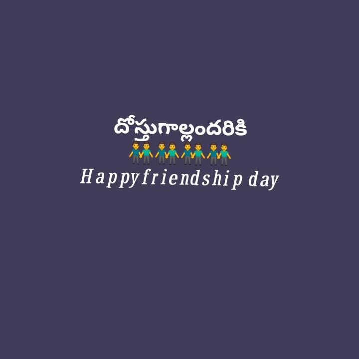 స్నేహితుల దినోత్సవం - దోస్తుగాల్లందరికి Happyfriendship day - ShareChat