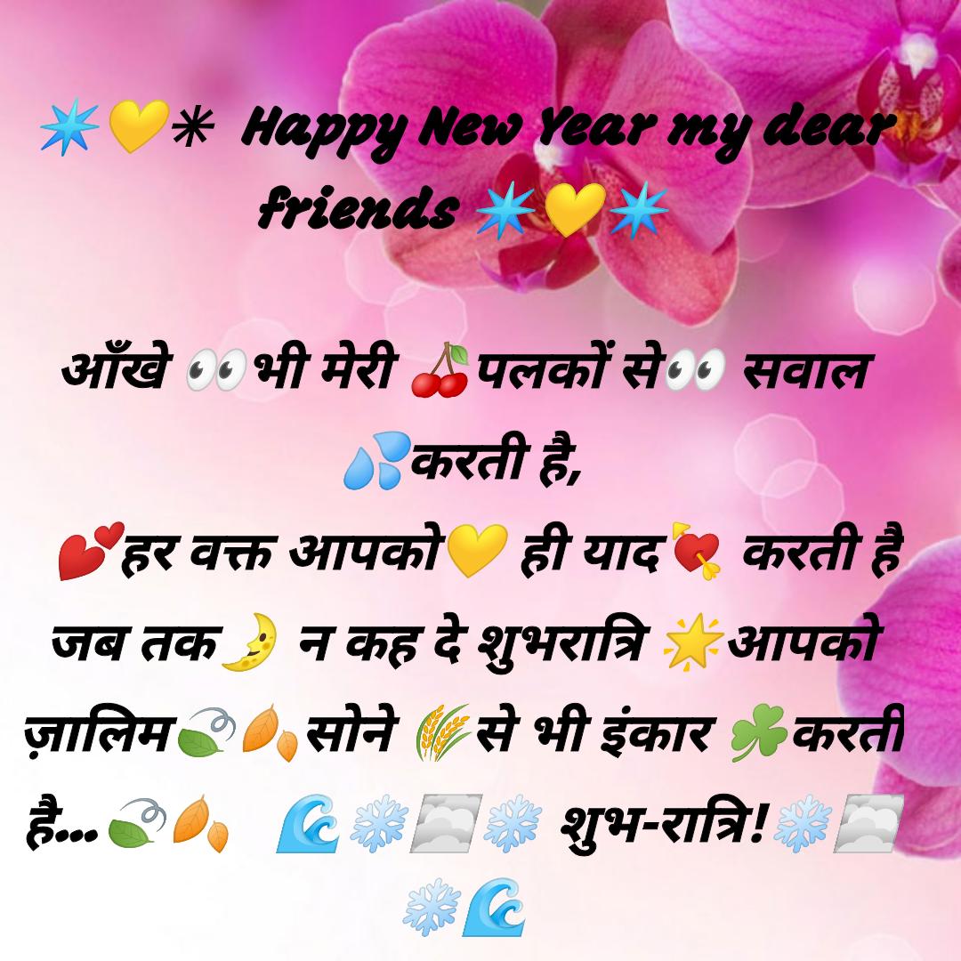 🌙 શુભ રાત્રી - * * Happy New Year my dear friends EX आँखे . भी मेरी पलकों से . . सवाल करती है , हर वक्त आपको ही याद करती है जब तक न कह दे शुभरात्रि आपको ज़ालिम सोने से भी इंकार करती है . . . . शुभ - रात्रि ! - ShareChat