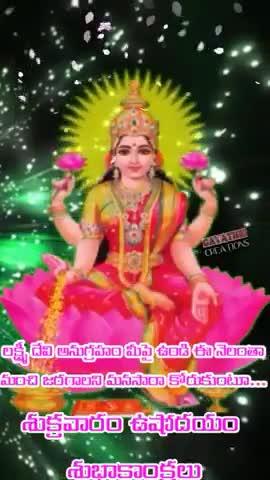 🕉శుక్రవారం స్పెషల్ విషెస్ - ShareChat