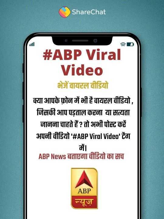 🎦 ABP Viral videos - ShareChat # ABP Viral Video भेजें वायरल वीडियो क्या आपके फ़ोन में भी है वायरल वीडियो , जिसकी आप पड़ताल करना या सत्यता जानना चाहते हैं ? तो अभी पोस्ट करें अपनी वीडियो # ABP Viral Video ' टैग में । ABP News बताएगा वीडियो का सच ABP - ShareChat