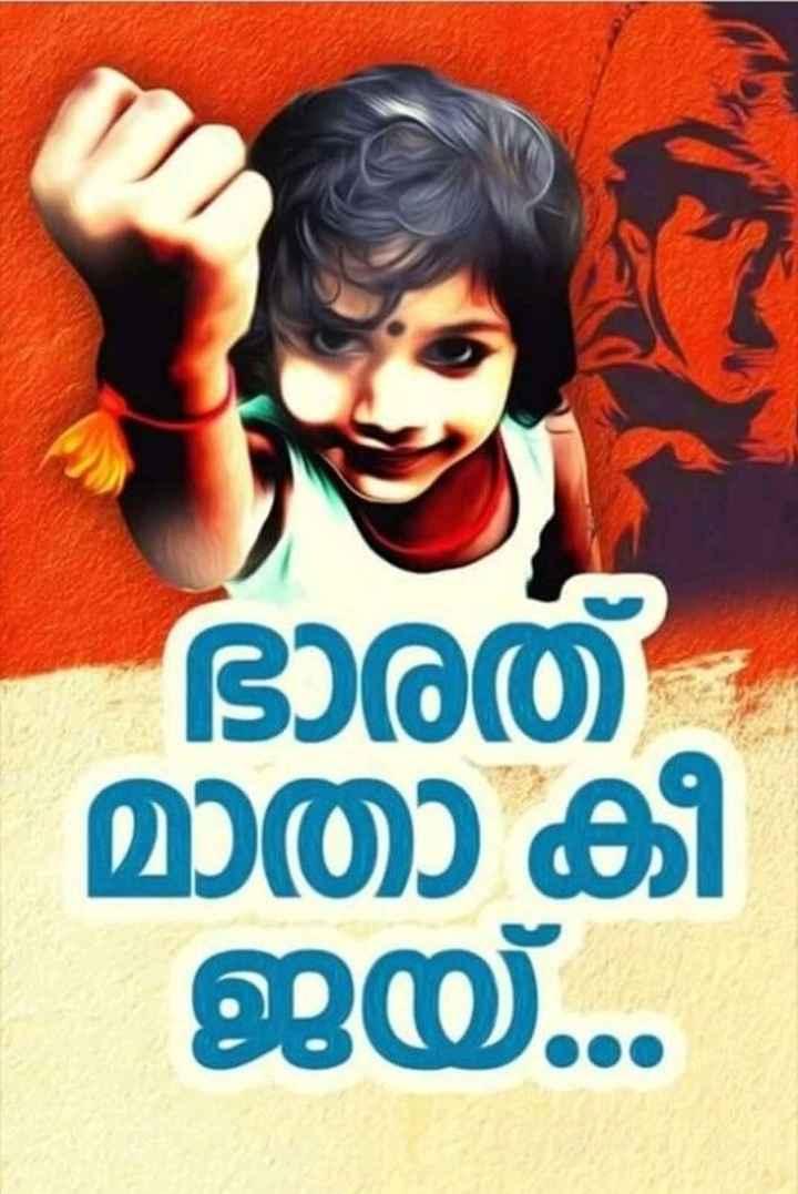 🔶 ABVP - ഭാരത് മാതാ കീ ജയ് . . . - ShareChat