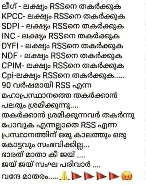🔶 ABVP - ലീഗ് - ലക്ഷ്യം RSSനെ തകർക്കുക KPCC - ലക്ഷ്യം RSSനെ തകർക്കുക SDPI - ലക്ഷ്യം RSSനെ തകർക്കുക INC - ലക്ഷ്യം RSSനെ തകർക്കുക | DYFI - ലക്ഷ്യം RSSനെ തകർക്കുക | NDF - ലക്ഷ്യം RSSനെ തകർക്കുക CPIM - ലക്ഷ്യം RSSനെ തകർക്കുക Cpi - ലക്ഷ്യം RSSനെ തകർക്കുക . . . . 90 വർഷമായി RSS എന്ന മഹാപ്രസ്ഥാനത്തെ തകർക്കാൻ പലരും ശ്രമിക്കുന്നു . . . തകർക്കാൻ ശ്രമിക്കുന്നവർ തകർന്നു പോവുക എന്നല്ലാതെ RSS എന്ന പ്രസ്ഥാനത്തിന് ഒരു കാലത്തും ഒരു കോട്ടവും സംഭവിക്കില്ല . . . ഭാരത് മാതാ കീ ജയ് . . . . ജയ് ജയ് സംഘ പരിവാർ . . വന്ദേ മാതരം . . . . . . > > > > - ShareChat