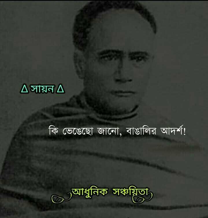 Adhunik Sanchayita - A সায়ন A কি ভেঙেছাে জানাে , বাঙালির আদর্শ ! আধুনিক সঞ্চয়িতা , - ShareChat