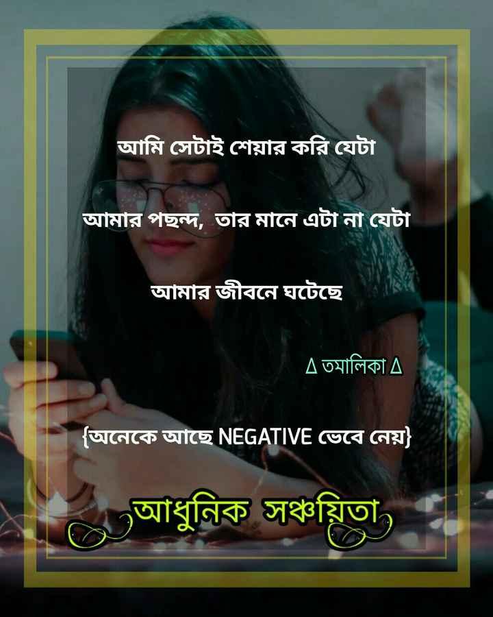 Adhunik Sanchayita - ShareChat
