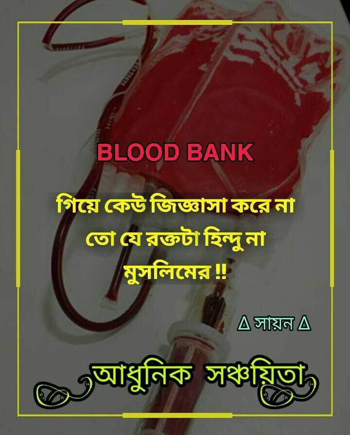 Adhunik Sanchayita - BLOOD BANK গিয়ে কেউ জিজ্ঞাসা করে না তাে যে রক্তটা হিন্দুনা মুসলিমের A সায়ন A আধুনিক সঞ্চয়িতা - ShareChat