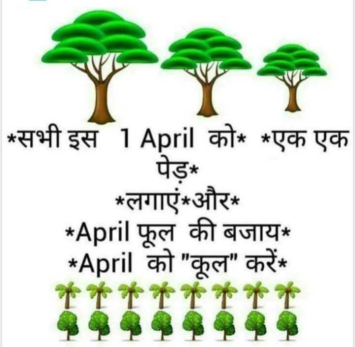 🆒 April Cool - * सभी इस 1 April को * * एक एक पेड़ * लगाएं और * April फूल की बजाय * * April को कूल करें * - ShareChat