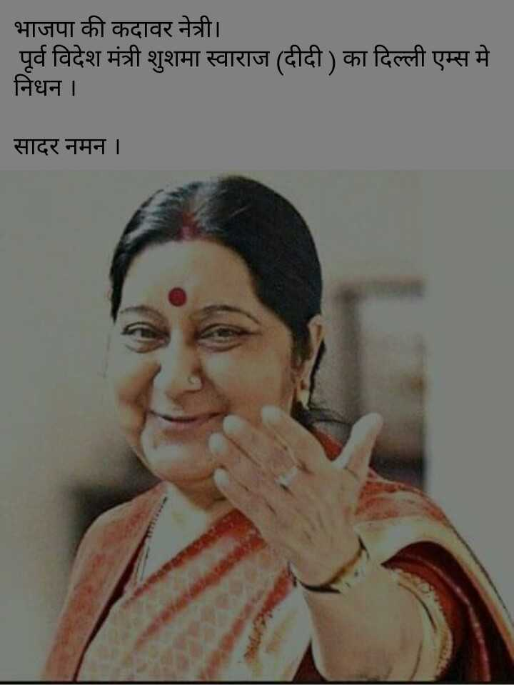 📰 Article 370 -   भाजपा की कदावर नेत्री । पूर्व विदेश मंत्री शुशमा स्वाराज ( दीदी ) का दिल्ली एम्स मे निधन ।   सादर नमन । - ShareChat