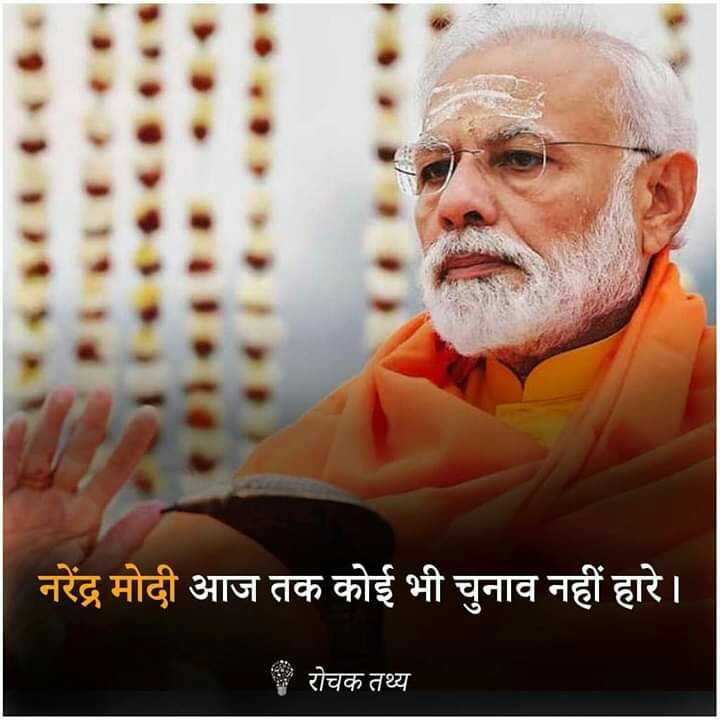 🗳 BJP की जीत - नरेंद्र मोदी आज तक कोई भी चुनाव नहीं हारे । रोचक तथ्य - ShareChat