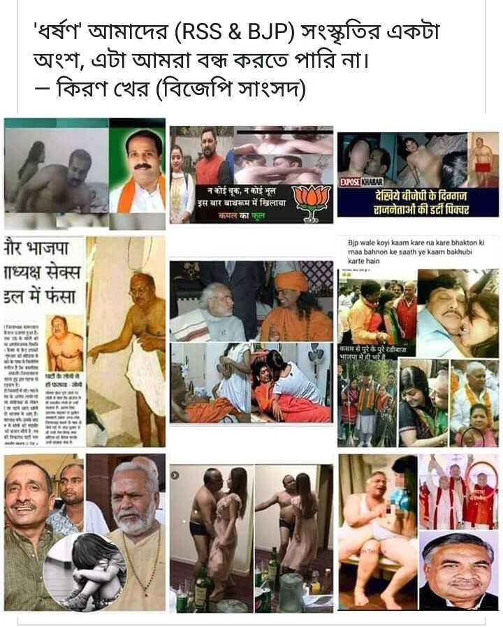 BJP মুক্ত ভারত 🚫 - ' श ' छापामत ( RSS & BJP ) जश्कृजित की অংশ , এটা আমরা বন্ধ করতে পারি না । - कितशत ( तिजभिमानान ) न कोई चूक , न कोई भूल EXPOSE KUBUR देखिये बीजेपी के दिग्गज राजनेताओं की डर्टी पिक्चर इस बार बाथरूम में खिलाया ( LOD कमल का फूल Bjp wale koyl kaam karena kare bhakton kl mas bahnon ke saath ye kaam bakhubi karte hain नौर भाजपा ताध्यक्ष इल में फंसा Rega IMIT कसम से पुरे के पुरे रडीबाज भाजपा में ही भी reate hteen mares inda TENT thentirel re Preenetes - ShareChat