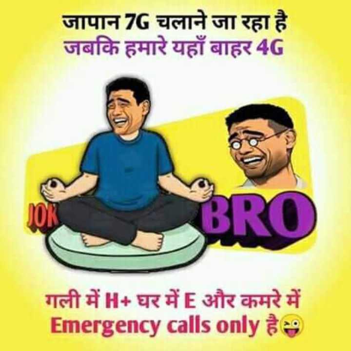 🔐Backbenchers😂 - जापान 7G चलाने जा रहा है जबकि हमारे यहाँ बाहर 4G BRO गली में H + घर मेंE और कमरे में Emergency calls only है । - ShareChat