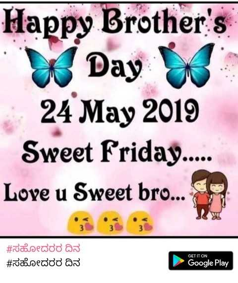 Brother's Day - Happy Brother ' s W Day 5 24 May 2019 Sweet Friday . . . . . Love u Sweet bro . . . # ಸಹೋದರರ ದಿನ # ಸಹೋದರರ ದಿನ GET IT ON Google Play - ShareChat