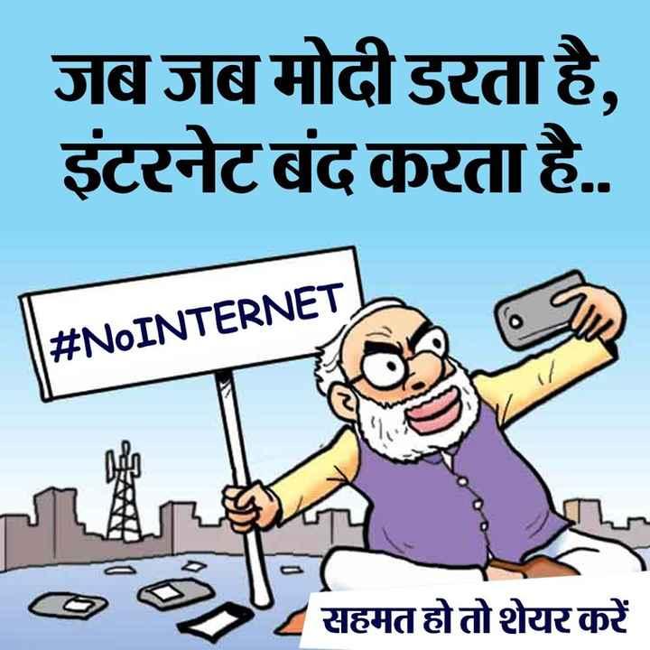 🚫CAB का भारी विरोध जारी  - जब जब मोदी डरता है , इंटरनेट बंद करता है . . # NoINTERNET 2 सहमत हो तो शेयर करें - ShareChat