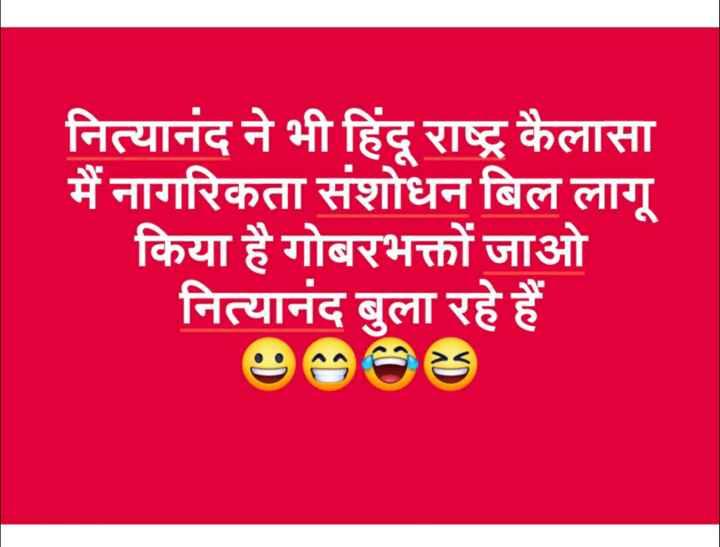 🚫CAB का भारी विरोध - नित्यानंद ने भी हिंदू राष्ट्र कैलासा मैं नागरिकता संशोधन बिल लागू किया है गोबरभक्तों जाओ नित्यानंद बुला रहे हैं - ShareChat
