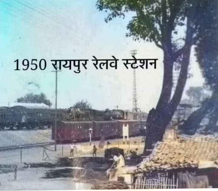 📰 CG समाचार - 1950 रायपुर रेलवे स्टेशन - ShareChat