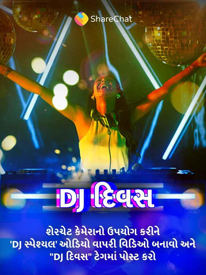 🎶 DJ દિવસ - ShareChat - DJદિવસ શેરચેટ કેમેરાનો ઉપયોગ કરીને   ' DJ સ્પેશ્યલ ઓડિયો વાપરી વિડિઓ બનાવો અને DJ દિવસ ટેગમાં પોસ્ટ કરો - ShareChat