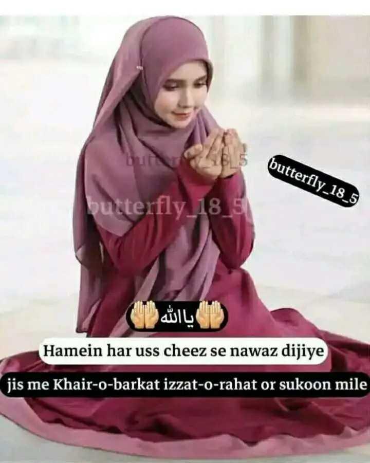 Eid నమాజ్ - butterfly _ 18 _ 5 butterfly _ 18 _ 5 یا الله Hamein har uss cheez se nawaz dijiye jis me Khair - o - barkat izzat - o - rahat or sukoon mile - ShareChat