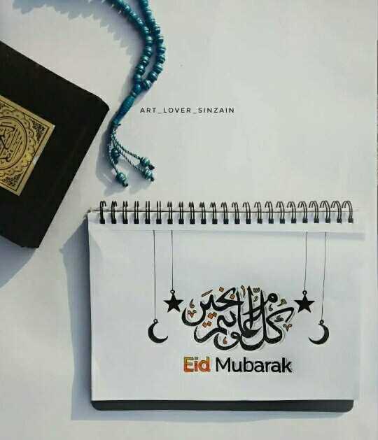 Eid Mubarak - ART _ LOVER _ SINZAIN 11111111111111111072 Eid Mubarak - ShareChat