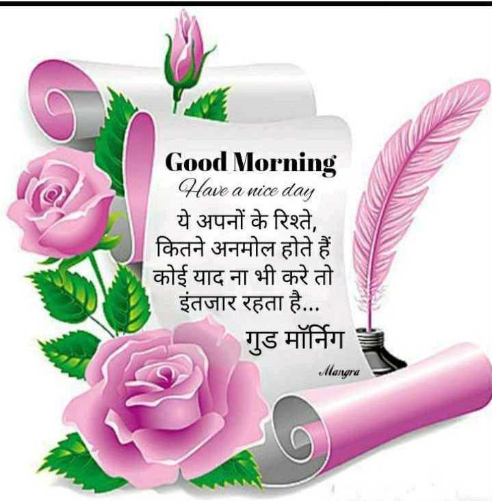 😍Friday Feeling - Good Morning Have a nice day ये अपनों के रिश्ते , कितने अनमोल होते हैं कोई याद ना भी करे तो इंतजार रहता है . . . गुड मॉर्निग Mangra - ShareChat