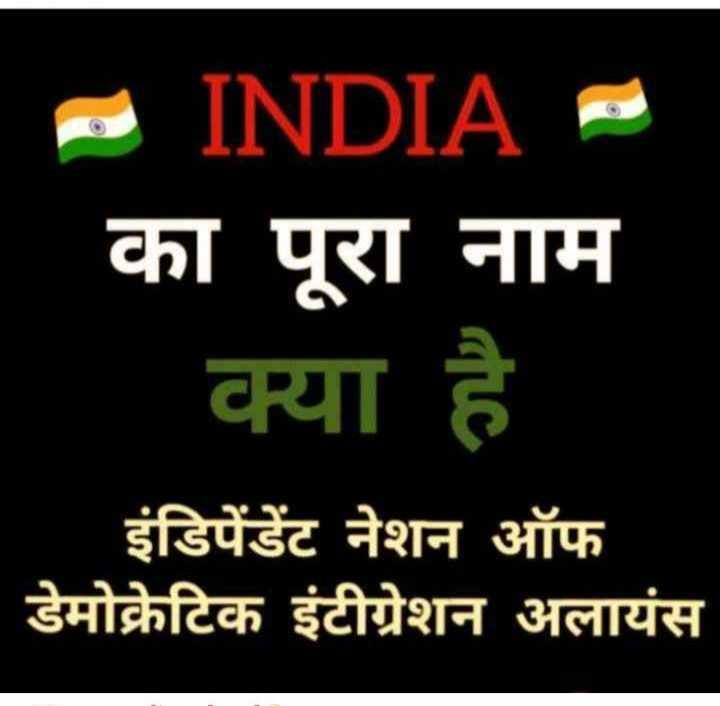 📰GK & करेंट अफेयर्स💡 - INDIA का पूरा नाम क्या है इंडिपेंडेंट नेशन ऑफ डेमोक्रेटिक इंटीग्रेशन अलायंस - ShareChat