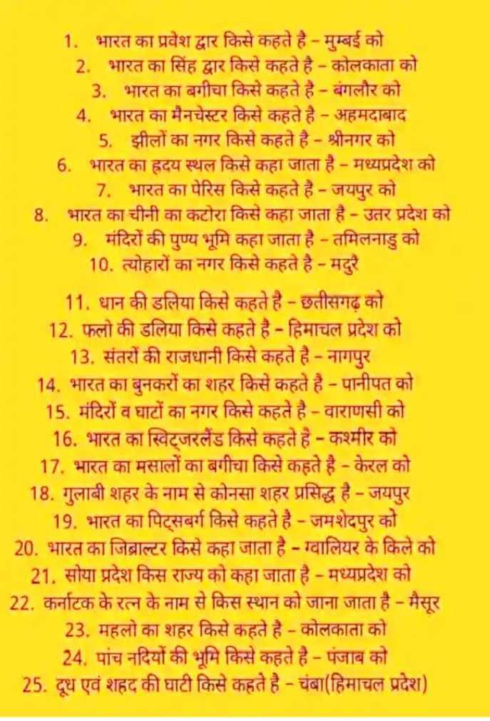 📰GK & करेंट अफेयर्स💡 - 1 . भारत का प्रवेश द्वार किसे कहते है - मुम्बई को 2 . भारत का सिंह द्वार किसे कहते है - कोलकाता को _ _ _ 3 . भारत का बगीचा किसे कहते है - बंगलौर को 4 . भारत का मैनचेस्टर किसे कहते है - अहमदाबाद 5 . झीलों का नगर किसे कहते है - श्रीनगर को 6 . भारत का ह्रदय स्थल किसे कहा जाता है - मध्यप्रदेश को 7 . भारत का पेरिस किसे कहते है - जयपुर को 8 . भारत का चीनी का कटोरा किसे कहा जाता है - उतर प्रदेश को 9 . मंदिरों की पुण्य भूमि कहा जाता है - तमिलनाडु को 10 . त्योहारों का नगर किसे कहते है - मदुरै 11 . धान की डलिया किसे कहते है - छतीसगढ को 12 . फलो की डलिया किसे कहते है - हिमाचल प्रदेश को 13 . संतरों की राजधानी किसे कहते है - नागपुर 14 . भारत का बुनकरों का शहर किसे कहते है - पानीपत को 15 . मंदिरों व घाटों का नगर किसे कहते है - वाराणसी को 16 . भारत का स्विट्जरलैंड किसे कहते है - कश्मीर को 17 . भारत का मसालों का बगीचा किसे कहते है - केरल को 18 . गुलाबी शहर के नाम से कोनसा शहर प्रसिद्ध है - जयपुर 19 . भारत का पिट्सबर्ग किसे कहते है - जमशेदपुर को 20 . भारत का जिब्राल्टर किसे कहा जाता है - ग्वालियर के किले को 21 . सोया प्रदेश किस राज्य को कहा जाता है - मध्यप्रदेश को 22 . कर्नाटक के रत्न के नाम से किस स्थान को जाना जाता है - मैसूर 23 , महलो का शहर किसे कहते है - कोलकाता को 24 . पांच नदियों की भूमि किसे कहते है - पंजाब को 25 . दूध एवं शहद की घाटी किसे कहते है - चंबा ( हिमाचल प्रदेश ) - ShareChat